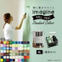 【送料無料】壁紙の上に塗れるペンキ イマジン ウォール ペイント4L(水性塗料) 道具セット 壁紙の上に塗るのに最適な…