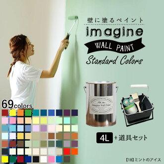 (수성 코팅) 페인트 + 페인트 도구 세트 (약 24 ~ 28 ㎡의 벽이 그려) 선반 ※ 메이커 직 송 상품