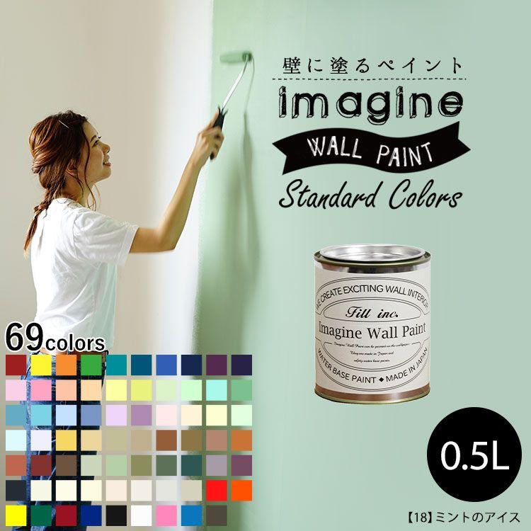 壁紙の上に塗れるペンキイマジン ウォール ペイント0.5L(水性塗料)壁紙の上に塗るのに最適なペンキ《壁・天井・屋内木部用》 (約3〜3.5平米の壁が塗れます)※メーカー直送商品