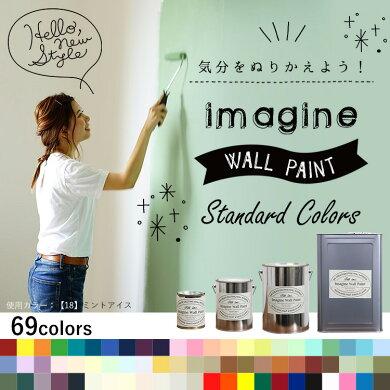 イマジン ウォール ペイント 2L(水性塗料)Shabby シャビー壁紙の上に塗るのに最適なペンキ(約12〜14平米の壁が塗れます)※メーカー直送商品