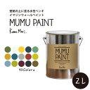 [イマジンウォールペイント MUMU PAINT(ムームーペイント) 2L](水性塗料)(約12〜14平米使用可能) 壁紙の上に塗るのに…