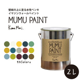 [イマジンウォールペイント MUMU PAINT(ムームーペイント) 2L](水性塗料)(約12〜14平米使用可能)壁紙の上に塗るのに最適なペンキ《壁・天井専用》※メーカー直送商品