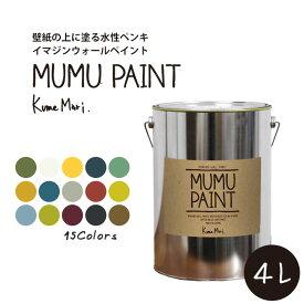 [イマジンウォールペイント MUMU PAINT(ムームーペイント) 4L](水性塗料)(約24〜28平米使用可能) 壁紙の上に塗るのに最適なペンキ《壁・天井専用》 ※メーカー直送商品 壁紙屋本舗