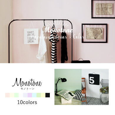 Monotone