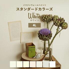 壁紙 の上に塗れるペンキ イマジン ウォールペイント 4L マット 白 水性塗料 スタンダードカラーズ ホワイトカラーセレクション