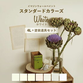 壁紙 の上に塗れるペンキ イマジン ウォールペイント 4L+道具セット マット 白 水性塗料 スタンダードカラーズ ホワイトカラーセレクション