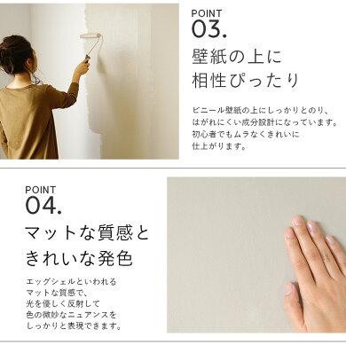 壁紙の上に塗れるペンキイマジンウォールペイント2L(水性塗料)ボタニカラーズ壁紙の上に塗るのに最適なペンキ《壁・天井・屋内木部用》(約12〜14平米の壁が塗れます)※メーカー直送商品.