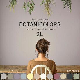 壁紙の上に塗れるペンキイマジン ウォール ペイント 2L(水性塗料) ボタニカラーズ壁紙の上に塗るのに最適なペンキ《壁・天井・屋内木部用》(約12〜14平米の壁が塗れます)※メーカー直送商品.
