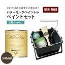 【送料無料】バターミルクペイントのペイントセット(水性)20色 バターミルクペイント946ml +塗装道具のセット(マス…