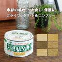 ブライワックス・トルエンフリー BRIWAX※メーカー直送商品