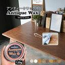 アンティークワックス Antique Wax120gターナー色彩株式会社 ※メーカー直送商品