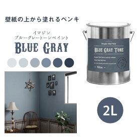 壁紙の上に塗れる水性ペンキイマジンブルーグレートーンペイント2L水性塗料(約12〜14平米使用可能)※メーカー直送商品