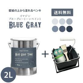 【送料無料】壁紙の上に塗れる水性ペンキイマジンブルーグレートーンペイント2L+塗装道具のセット水性塗料(約12〜14平米使用可能)※メーカー直送商品
