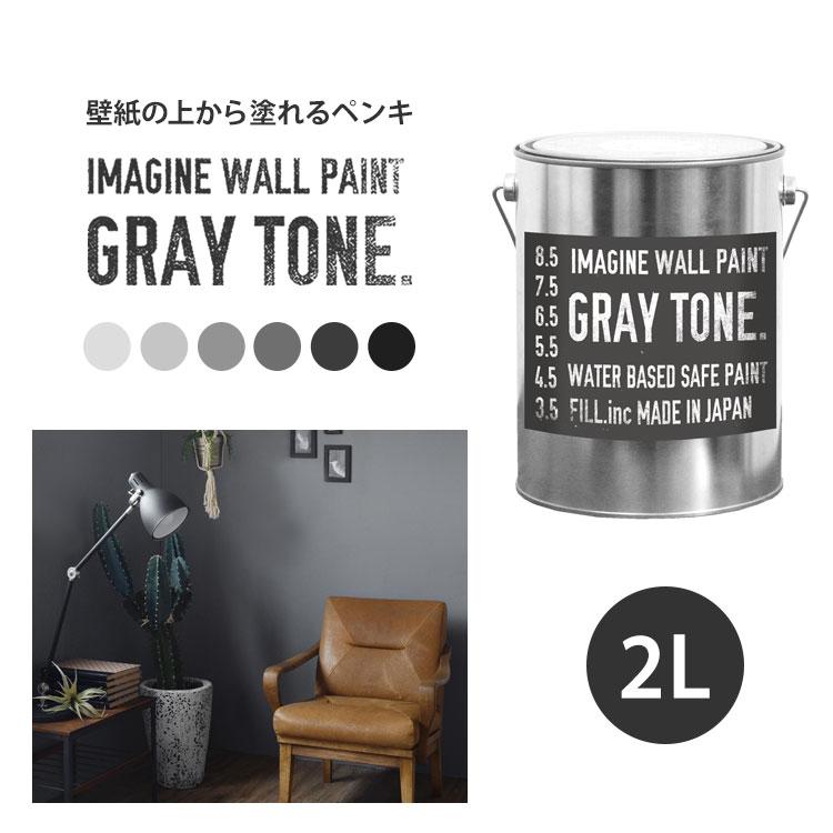 壁紙の上に塗れる水性ペンキイマジングレートーンペイント2L水性塗料(約12〜14平米使用可能)※メーカー直送商品