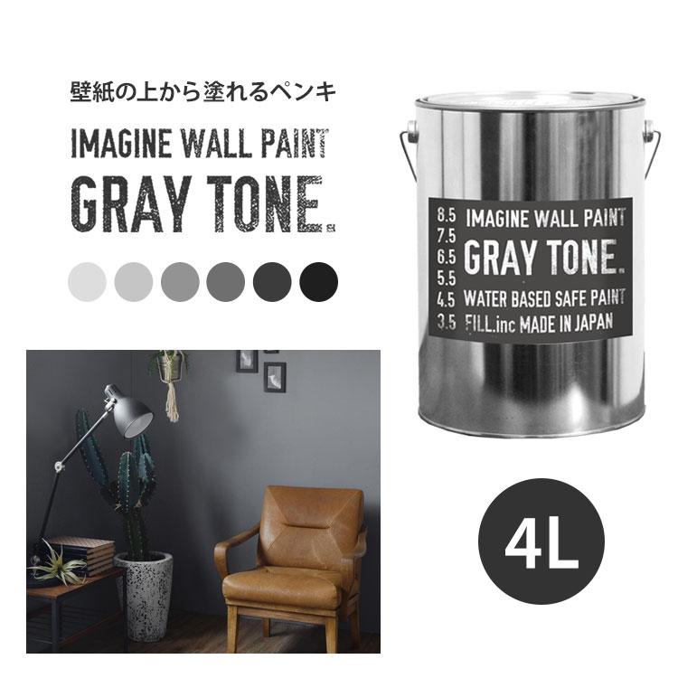 壁紙の上に塗れる水性ペンキイマジングレートーンペイント4L水性塗料(約24〜28平米使用可能)※メーカー直送商品.