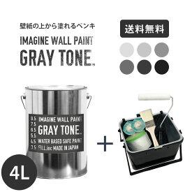 壁紙の上に塗れる水性ペンキイマジングレートーンペイント4L+塗装道具セット水性塗料(約24〜28平米使用可能)※メーカー直送商品