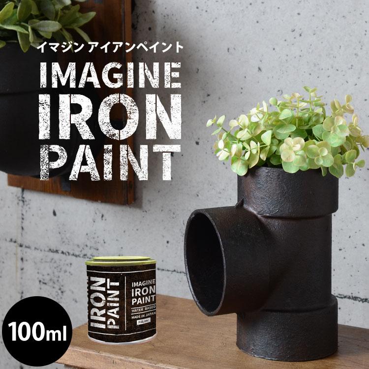 イマジン アイアンペイント 100ml水性塗料(約1〜1.2平米使用可能)※メーカー直送商品【あす楽】