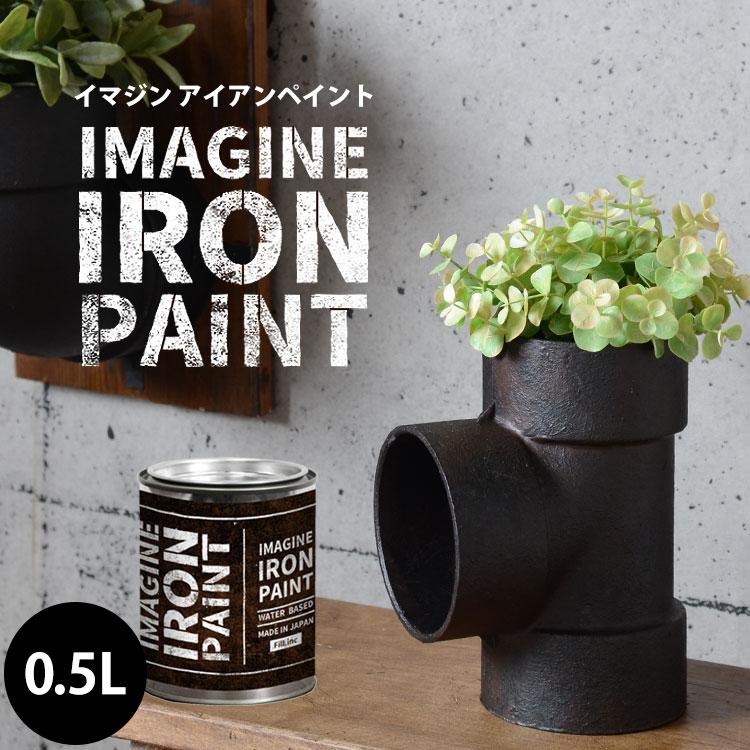 イマジン アイアンペイント 0.5L水性塗料(約5〜6平米使用可能)※メーカー直送商品【あす楽】
