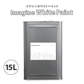 イマジンホワイトペイント 15L【あす楽】(水性塗料)(約90〜105平米使用可能)【送料無料】【メーカー直送】撮影スタジオにもおすすめ