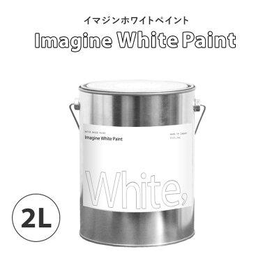 イマジンホワイトペイント 汚れや落書きもペイントで真っ白
