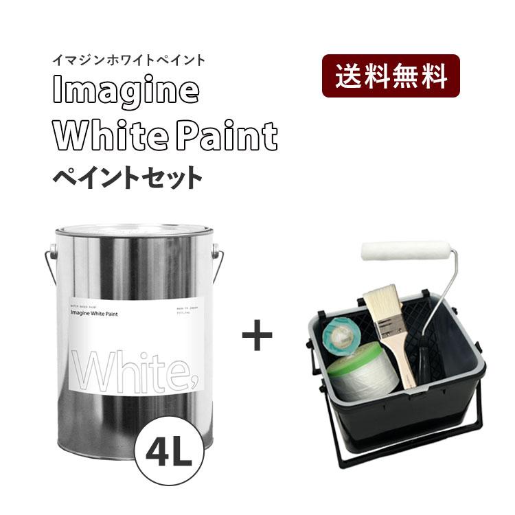 イマジンホワイトペイント4L+塗装道具セット【あす楽】メーカー直