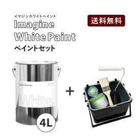 イマジンホワイトペイント4L+塗装道具セット【あす楽】メーカー直送商品