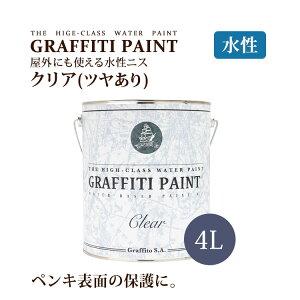 グラフィティーペイント クリア(水性ツヤありニス)(4L) (塗布面積(1度塗り):約38平米) 壁紙屋本舗