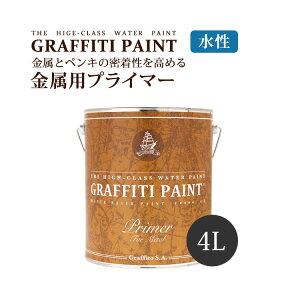 グラフィティーペイント メタルプライマー(水性金属用プライマー)(4L) (塗布面積(2度塗り):約38平米) 壁紙屋本舗