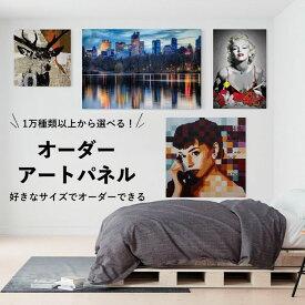 アートパネル 1万柄から選べて10cm単位でサイズオーダーできる 絵画 壁掛け インテリア 壁飾り キャンバス アート ウォール 大型 特大 横長 縦長 壁紙屋本舗