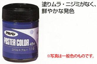 供Asahipen<水性>广告画颜料(特殊性)45ml<工作、趣味使用的>全8色