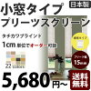 用puritsusukurintachikawaburaindo小窗1cm學分可以訂貨! 小窗類型(perure 15小窗類型)寬26cm~50cm,高141-220cm