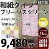 """褶襇的螢幕立川日本 1 釐米單位供訂購! 標準珀爾 15 標準 (類型) 日本款式面料""""瑞穗""""121-160 釐米,高度 101-140 釐米"""
