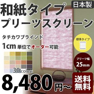 """用puritsusukurintachikawaburaindo日式1cm學分可以訂貨! 標準的類型(perure 25標準型)日式布料""""mizuho""""寬121cm~160cm,高30-60cm"""