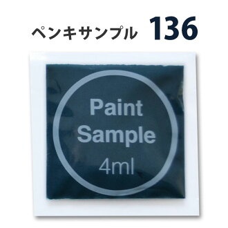 """Paint blue (blue) """"waterborne"""" frosted [imagine wall paint (pouch color samples) Edward Blue Edward blue? s 136.""""] (in delivery) (per colour per person until) one (at least 6) 100 yen"""