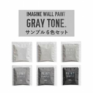 【メール便OK】 グレーのペンキ 6色セット 《水性塗料》 つや消し [ イマジングレートーンペイント ( パウチ カラーサンプル ) Imagine Gray Tone Paint ]