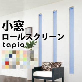 滚动屏幕窗口 Tapio 立川卷窗帘 1 厘米递增的顺序可能 !  10-30 厘米的宽度和高度 121-220 厘米