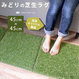 芝生ラグ 人工芝 ラグ 芝生 マット リアル 45cm×45cm【緑 グリーン】当店オリジナル商品!