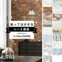 壁紙ランキング1位獲得!壁紙 シールの新定番!「NuWallpaper」レンガ・木目柄きれいに 貼って きれいに はがせる シール 壁紙【あす楽対応】