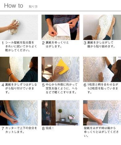 はがせる 壁紙 シール NuWallpaper【貼ってはがせる シール 壁紙 リメイクシート】壁・家具・お風呂などにも貼れる!キッズ(子ども部屋)・アジアン・マリン柄など