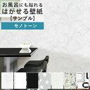 【サンプル専用】 [壁紙 シール リメイクシート サンプル BREWSTER (WALL POPS!)/NU WALLPAPER「Nu Wallpaper」/ モノトーン] (メール便OK)