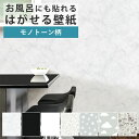 壁紙 シール モノトーン 巾52cm×5.4m リメイクシート 防水 浴室 壁紙 貼ってはがせる壁紙 賃貸OK 風呂 大理石 黒 白 …