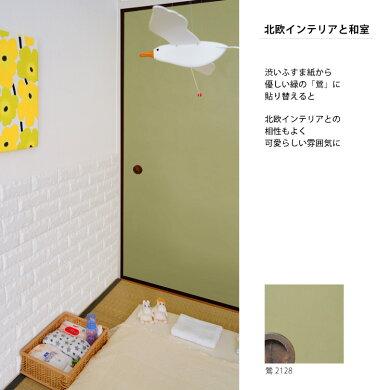 色を楽しむふすま紙 無地カラー 越前和紙 伝統色  97cm×200cm 1枚単位