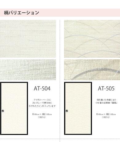 アイロンふすま紙