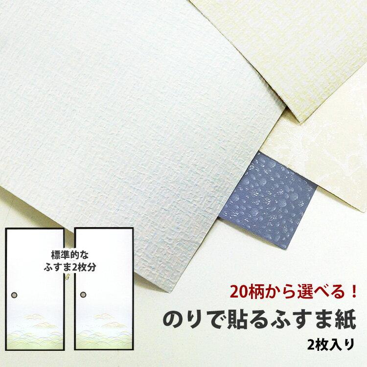 のりなし ふすま紙襖紙 全20種類有効サイズ:95cm×191cm×2枚入【あす楽対応】