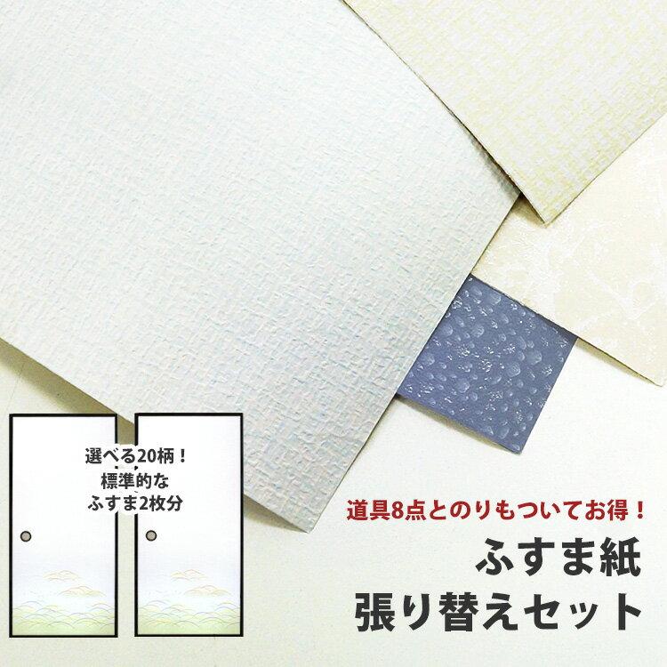 はじめてのふすま張り替えセット(襖紙2枚、道具7点セット、ハケ、襖のり)のり無し 鳥の子 襖紙セット