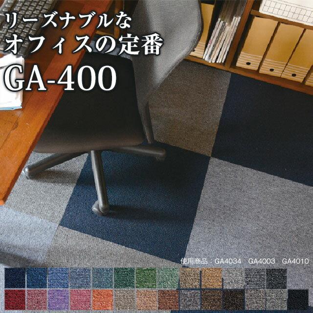 タイルカーペットGA-400 GA400東リ(サイズ:50×50cm)★4枚単位でご注文下さい