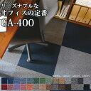 タイルカーペットGA-400 GA400東リ(サイズ:50×50cm)★4枚単位でご注文下さい※表示価格は1枚の価格です。