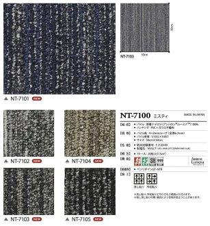 [平铺地毯样品 /NT-7100 (雾)]