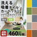 【送料無料】[洗える吸着タイルカーペット サンゲツ スタイルキット カット STYLE KIT CUT(サイズ:40×40cm)](10枚以上2枚単位で販売)