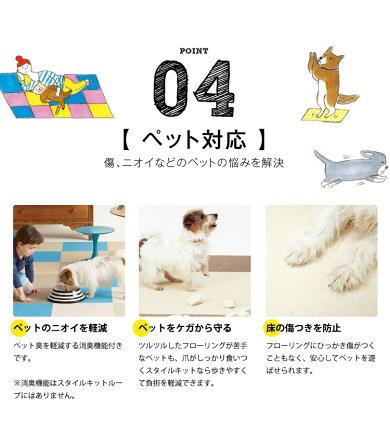 消臭効果・ペット対応